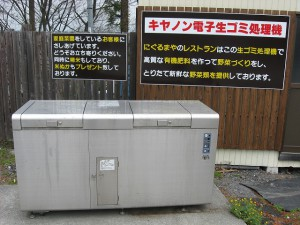 荷車屋の環境活動