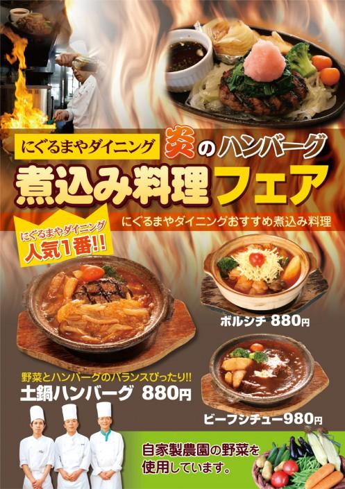 煮込み料理フェア