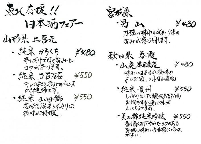 東北応援!!日本酒フェアー