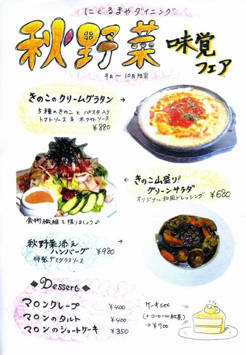 秋野菜味覚フェア