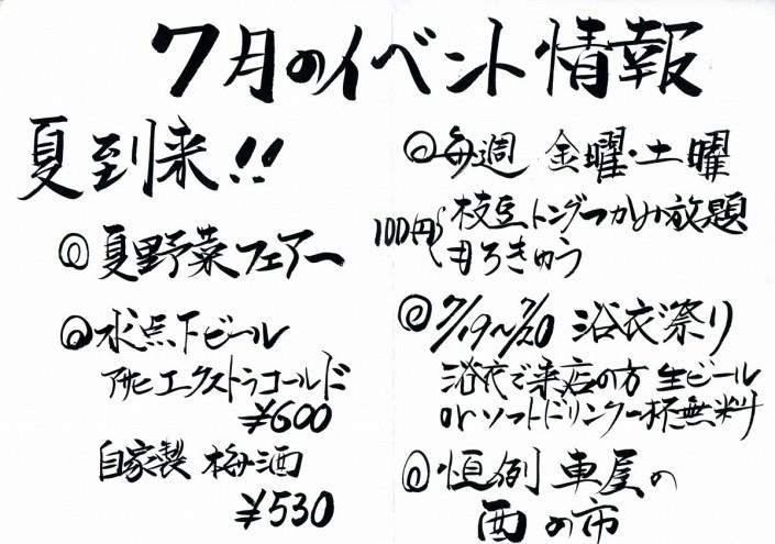 車屋本店 7月のイベント情報