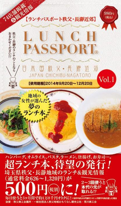 秩父ランチパスポートVol1